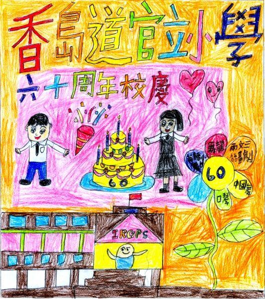 「60周年校庆」亲子海报设计比赛     科目:视艺  日期:2013年1月